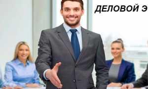 Особенности российского делового этикета