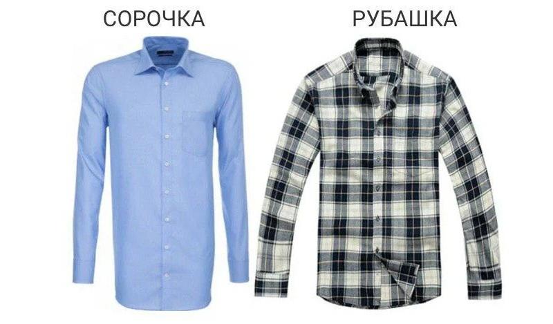 Сорочка и рубашка